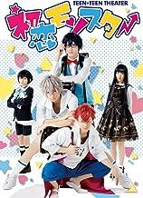 TEEN×TEEN THEATER「初恋モンスター」 [DVD]