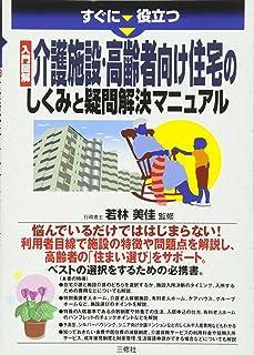 入門図解 介護施設・高齢者向け住宅のしくみと疑問解決マニュアル (すぐに役立つ)