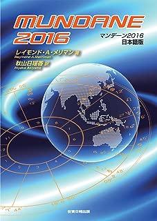 マンデーン2016 ~2016年の占星学から見た世界と個人の運気予測~ (投資日報出版)