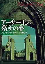 表紙: アーサー王の墓所の夢 女医アデリアシリーズ (創元推理文庫) | アリアナ・フランクリン