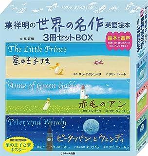 葉祥明の 世界の名作 英語絵本 3冊セットBOX