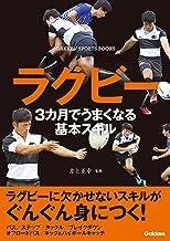 表紙: ラグビー 3カ月でうまくなる基本スキル (学研スポーツブックス) | 井上 正幸
