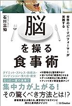 表紙: 世界のピークパフォーマーが実践する脳を操る食事術 | 石川 三知
