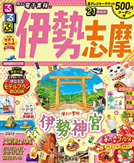 るるぶ伊勢 志摩'21 (るるぶ情報版地域)