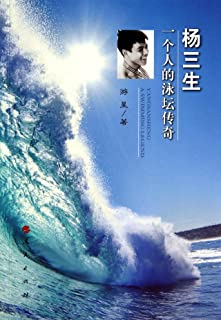 Yang Sansheng (Swimming Legend of a Person)