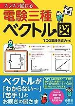 表紙: スラスラ描ける電験三種ベクトル図 | TDG電験指導会