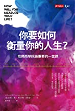 你要如何衡量你的人生?: (全新增修版) How Will You Measure Your Life? (Traditional Chinese Edition)