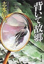 表紙: 背いて故郷(新潮文庫) | 志水 辰夫