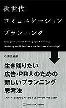 表紙: 次世代コミュニケーションプランニング | 高広 伯彦