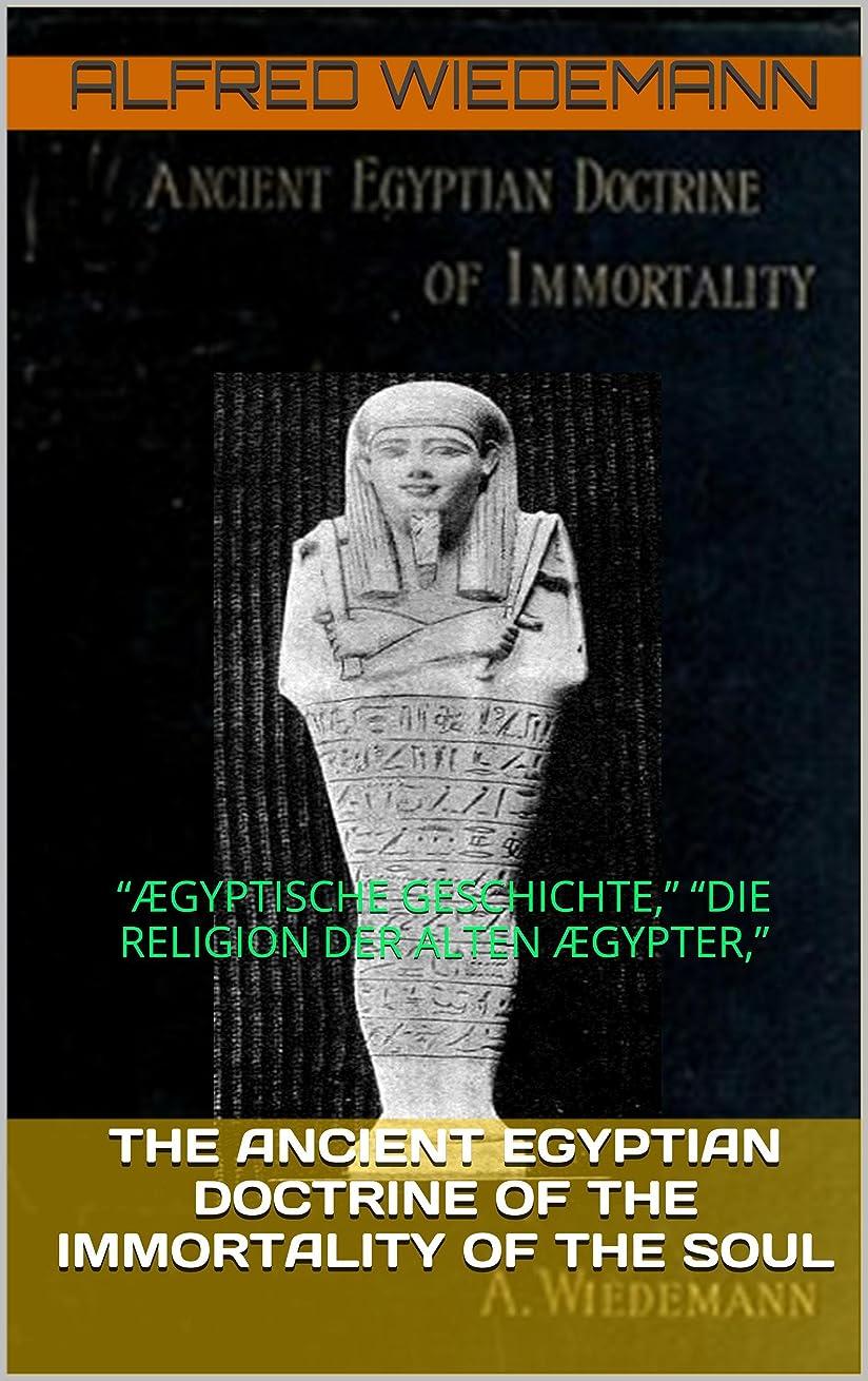 """意見足受益者The Ancient Egyptian Doctrine of the Immortality of the Soul: """"?GYPTISCHE GESCHICHTE,"""" """"DIE RELIGION DER ALTEN ?GYPTER,"""" (English Edition)"""