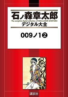 009ノ1(2) (石ノ森章太郎デジタル大全)