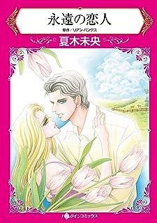 永遠の恋人 (ハーレクインコミックス)