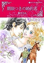 ハーレクイン契約結婚セット 2021年 vol.2 (ハーレクインコミックス)