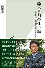 表紙: 勝率2割の仕事論~ヒットは「臆病」から生まれる~ (光文社新書) | 岡 康道