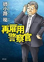 表紙: 再雇用警察官 (徳間文庫) | 姉小路祐