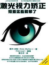 LASIK: Everything You Need To Know (Chinese Edition)