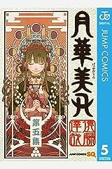 月華美刃 5 (ジャンプコミックスDIGITAL) Kindle版