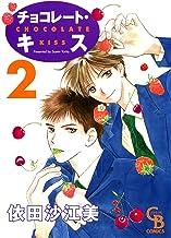 チョコレート・キス : 2 (シャレードコミックス)