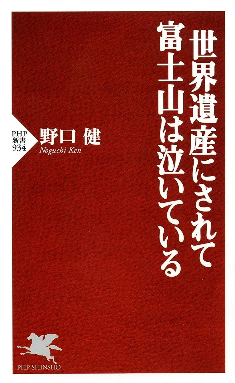ご意見抜け目がない投げ捨てる世界遺産にされて富士山は泣いている (PHP新書)