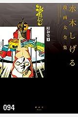 昭和史 水木しげる漫画大全集(1) (コミッククリエイトコミック) Kindle版