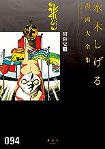 表紙: 昭和史 水木しげる漫画大全集(1) (コミッククリエイトコミック) | 水木しげる
