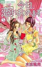 表紙: 今日、恋をはじめます(5) (フラワーコミックス) | 水波風南