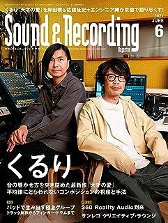 サウンド&レコーディング・マガジン 2021年6月号
