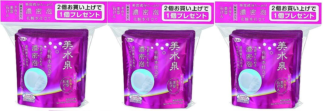成功する月コード美水泉 手作り美容石けんお得な3個入り ×3 (9個入り!)