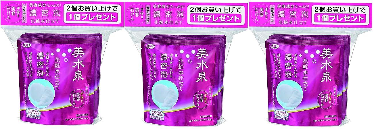 条件付きいうやる美水泉 手作り美容石けんお得な3個入り ×3 (9個入り!)