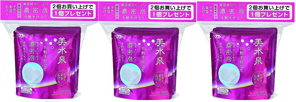 レキシコンセンチメートル最小美水泉 手作り美容石けんお得な3個入り ×3 (9個入り!)