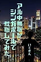 表紙: アル中無職がシンガポールで就職してみた   いくさん