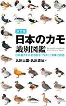 表紙: 決定版 日本のカモ識別図鑑: 日本産カモの全羽衣をイラストと写真で詳述 | 氏原 巨雄