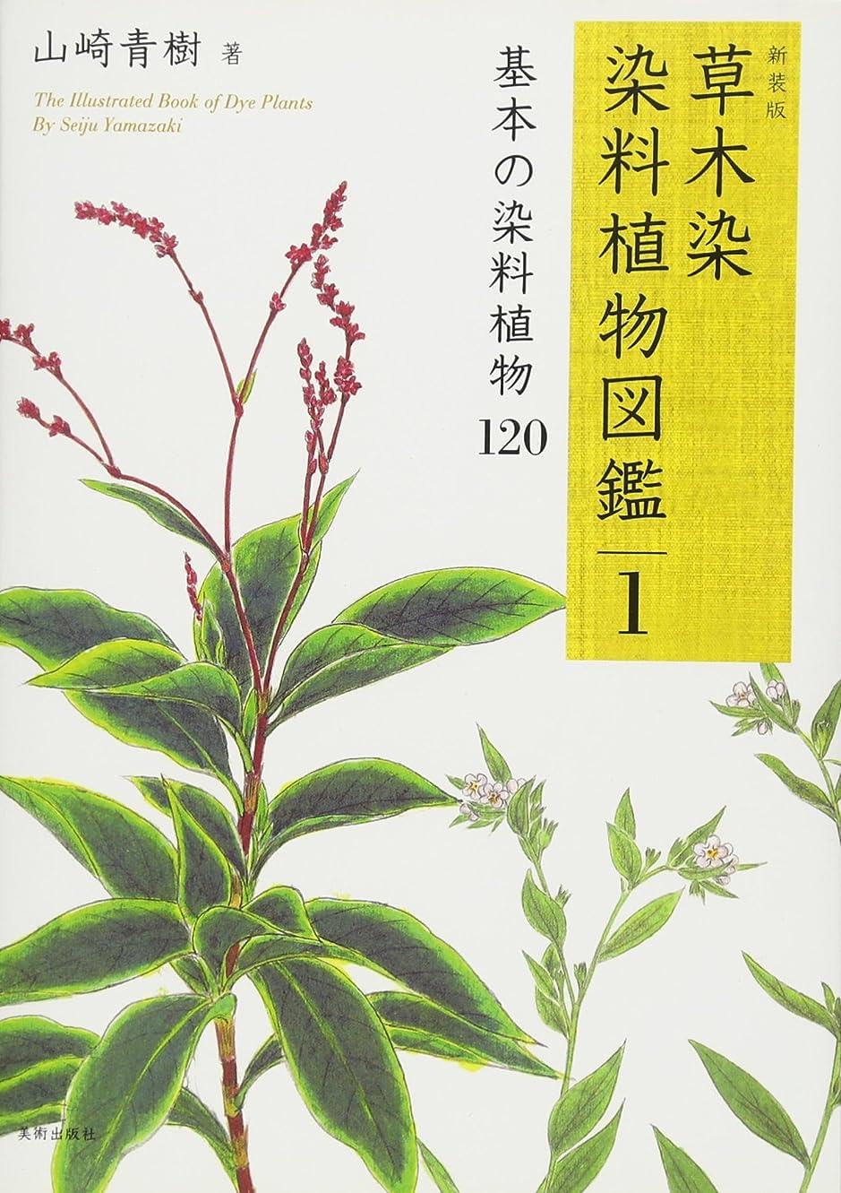 安定しました反応する広がり新装版 草木染 染料植物図鑑 1 基本の染料植物 120