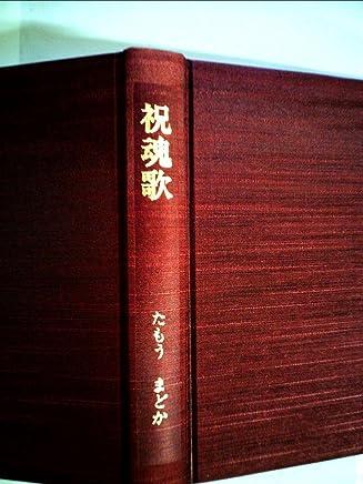 祝魂歌 (1981年)