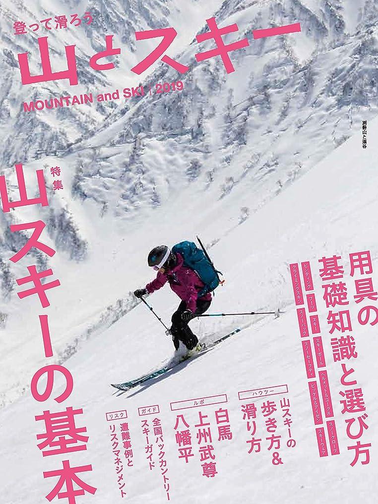 素子理想的には欠伸山とスキー 2019 (別冊山と溪谷)