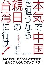 表紙: 本気で中国を狙うなら親日の台湾に行け!海外で勝てるビジネスモデルを台湾でつくる8つのノウハウ | 新家 章秀