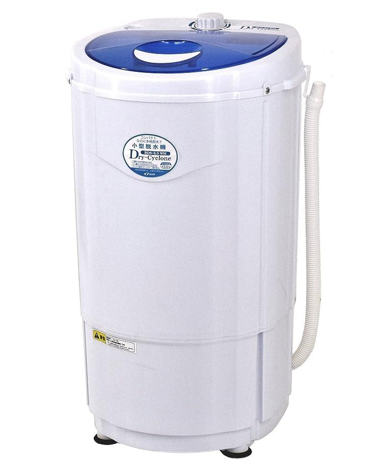 分離するパッド農学BCOM コンパクトなのに本格脱水 家庭用 小型脱水機ドライサイクロン BDS-3.0WH