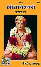 Shrigyaneshvari Parayan Prat Code 859 Marathi (Marathi Edition)