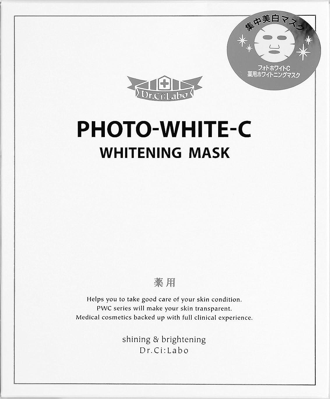 反動低い驚きドクターシーラボ フォトホワイトC 薬用ホワイトニングマスク (1箱:5枚入り) フェイスパック [医薬部外品]