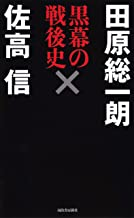 表紙: 黒幕の戦後史   田原総一朗