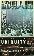 表紙: 透明人間 (講談社ノベルス) | 浦賀和宏