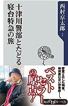 表紙: 十津川警部とたどる寝台特急の旅 (角川oneテーマ21) | 西村 京太郎