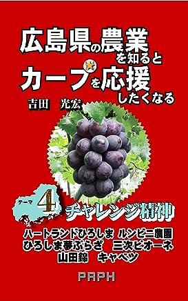 広島県の農業を知るとカープを応援したくなるテーマ4チャレンジ精神