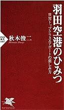 表紙: 羽田空港のひみつ 世界トップクラスエアポートの楽しみ方 (PHP新書) | 秋本 俊二