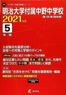 明治大学付属中野中学校 2021年度 【過去問5年分】 (中学別 入試問題シリーズN5)