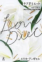 表紙: ラブダイエット スイーツなしで体と心を満たす美の教科書 (幻冬舎単行本) | エリカ・アンギャル