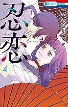 表紙: 忍恋 4 (花とゆめコミックス) | 鈴木ジュリエッタ