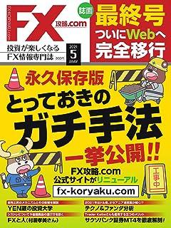 FX攻略.com 2021年5月号 (2021-03-19) [雑誌]