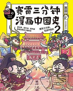 赛雷三分钟漫画中国史.2 (Chinese Edition)