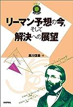 表紙: リーマン予想の今,そして解決への展望 数学への招待   黒川 信重